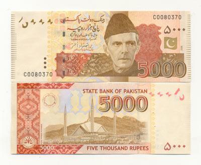 پانچ ہزار روپے